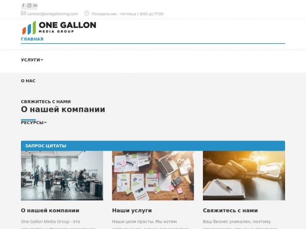 onegallonmg.ru